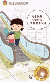 福田警察儿童节特别礼物,快来领取吧!