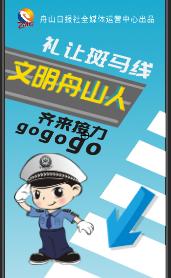 舟山日报h5
