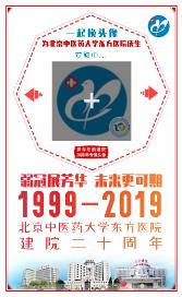 mi北京东方医院20周年生成微信高清图片_副本