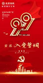 北京地铁重温入党誓言