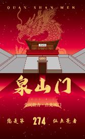助力泉山门-正式版