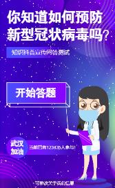 新型冠状病毒科普考试,武汉加油科普宣传