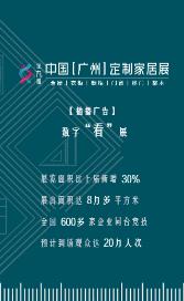 第九届中国(广州)定制家居展览会主题发布会