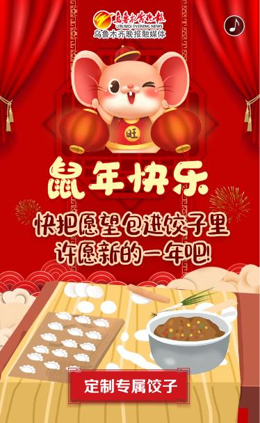 鼠年快乐 定制专属饺子