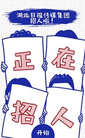 湖北日报传媒集团招人啦!