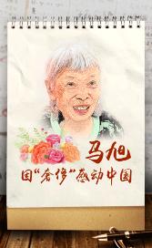 """她,因""""奢侈""""感动中国"""