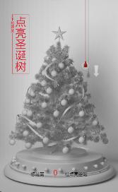 点亮我的圣诞树