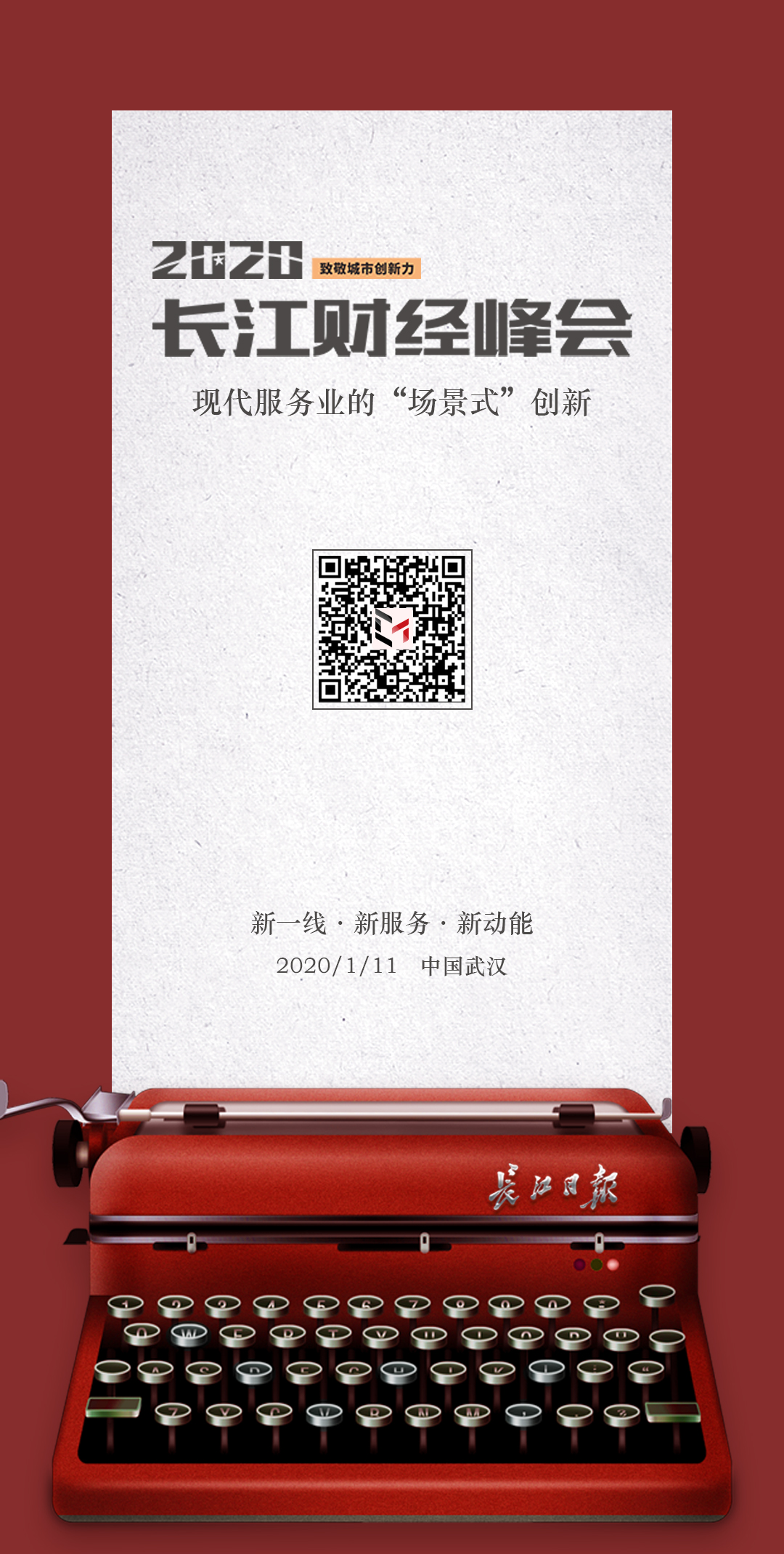 2020年长江财经峰会,诚邀您拔冗出席,共迎2020年服务业发展新机遇!