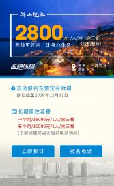 蓝旗旅居三亚海棠湾墅康养基地