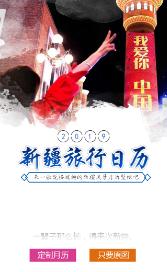 2019新疆旅行日历