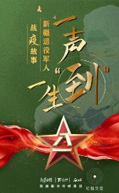 """新疆退役军人战""""疫"""":一声""""到"""" 一生""""到"""""""