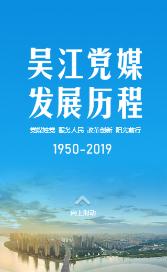 吴江党媒发展历程