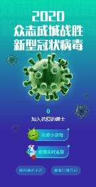 众志成城战胜新型冠状病毒