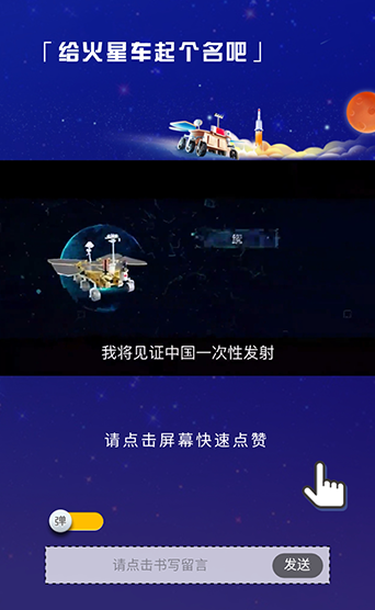 【给火星车起名字】弹幕+红心点赞