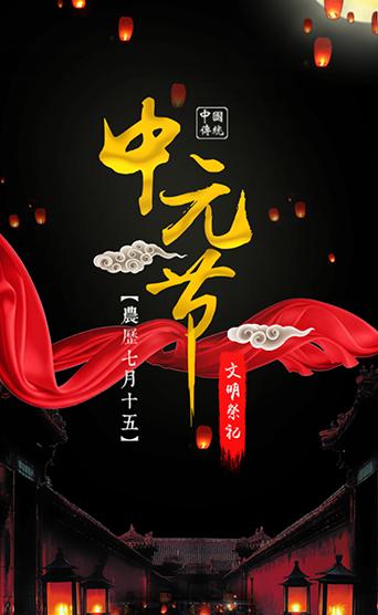 【中元节】-放天灯/JS代码