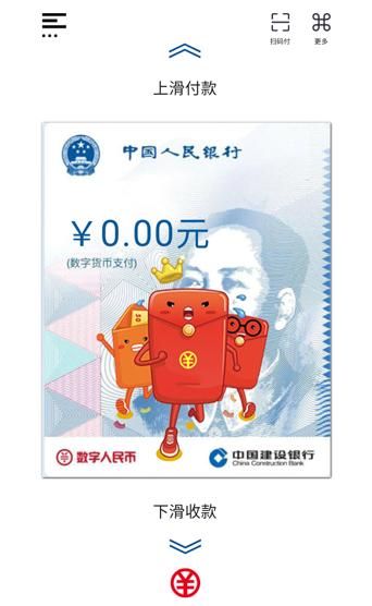 【数字人民币】抢消费红包,JS代码,动态数字,游戏