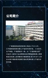 广州澳博机器人全国招商中
