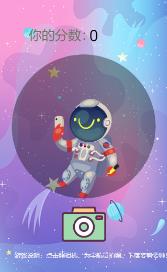 宇航员拍照