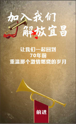 加入我们 解放宜昌