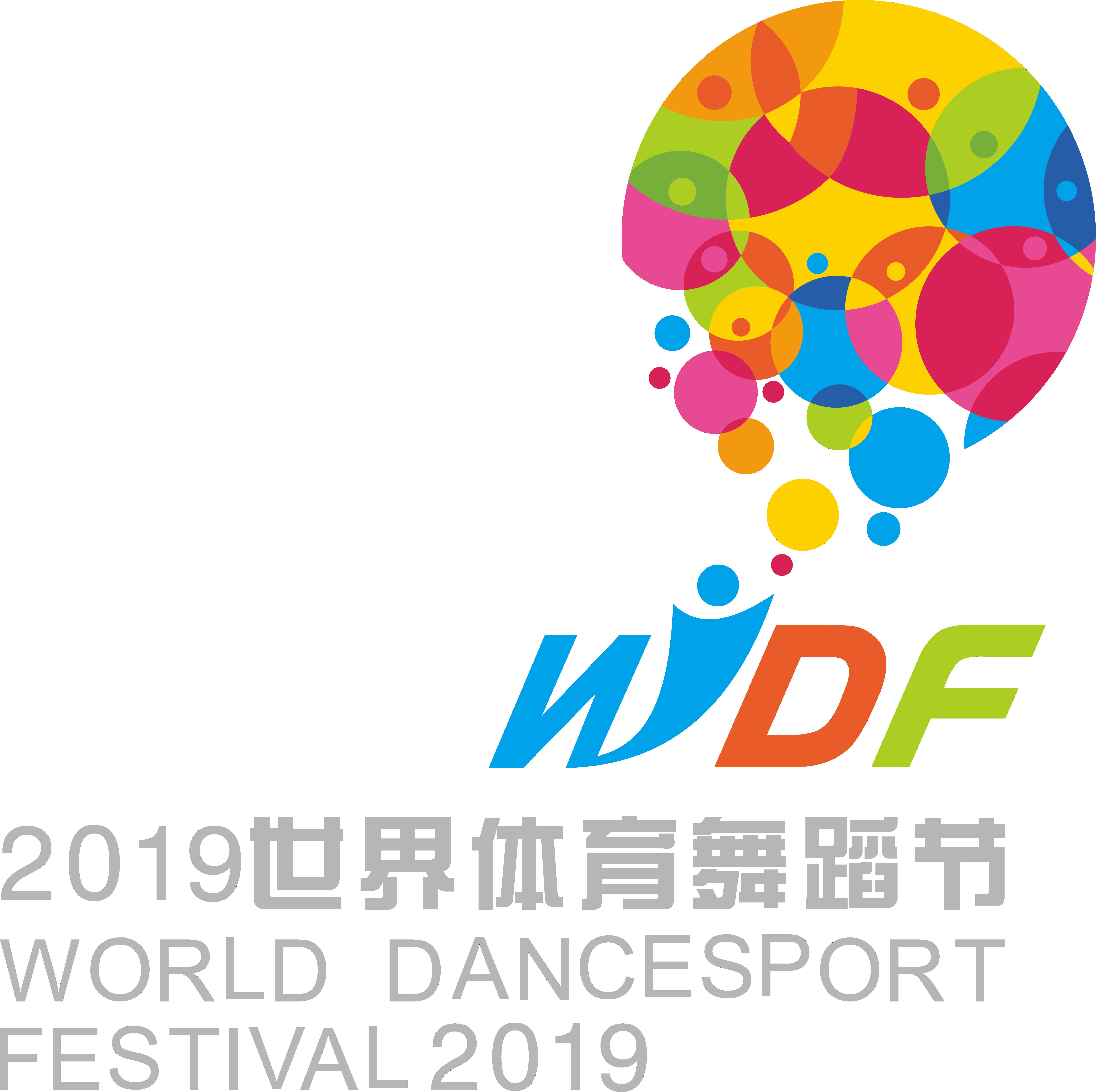 2019年世界体育舞蹈节文创产品投票通道