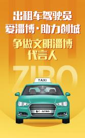出租车驾驶员爱淄博·助力创城 争做文明淄博代言人