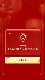 中国科学技术大学研究生院祝您新春快乐
