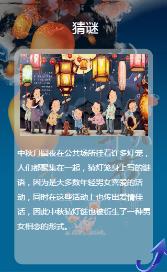 木疙瘩中秋节模板