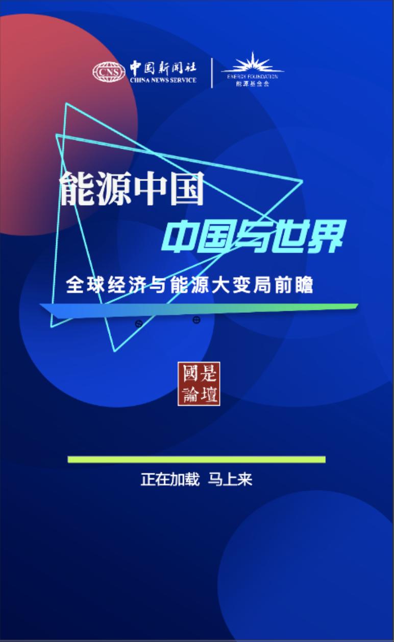 """""""能源中国""""第二期——中国与世界:全球经济与能源大变局前瞻线上论坛邀请函"""