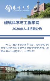 扬州大学建筑科学与工程学院2020年人才招聘公告