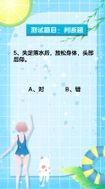 你有一份防溺水安全知识测试到了,请查收!