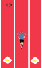 奔跑吧少年!