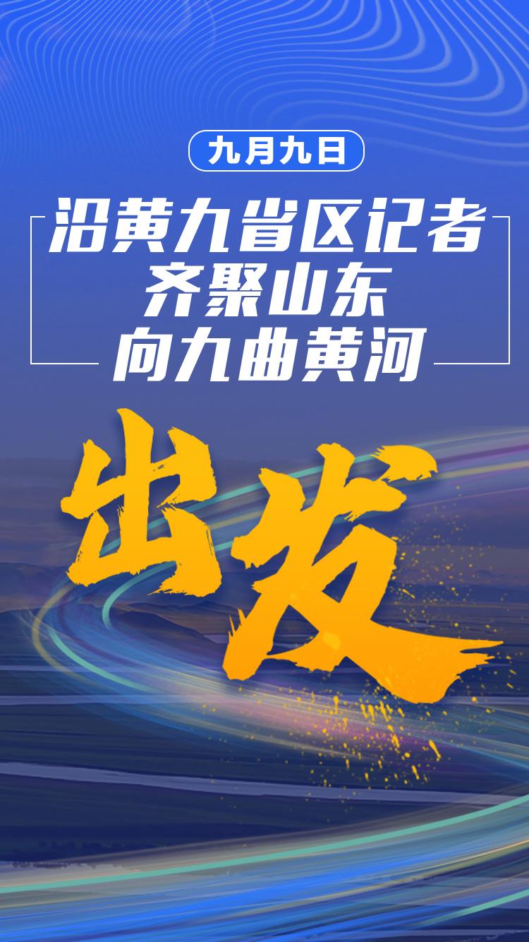九月九日沿黄河九省区记者齐聚山东向九曲黄河出发