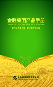 金胜集团产品手册